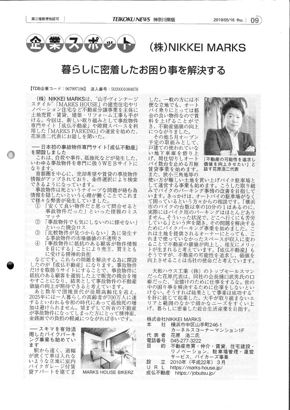 帝国ニュース神奈川県版に掲載されました