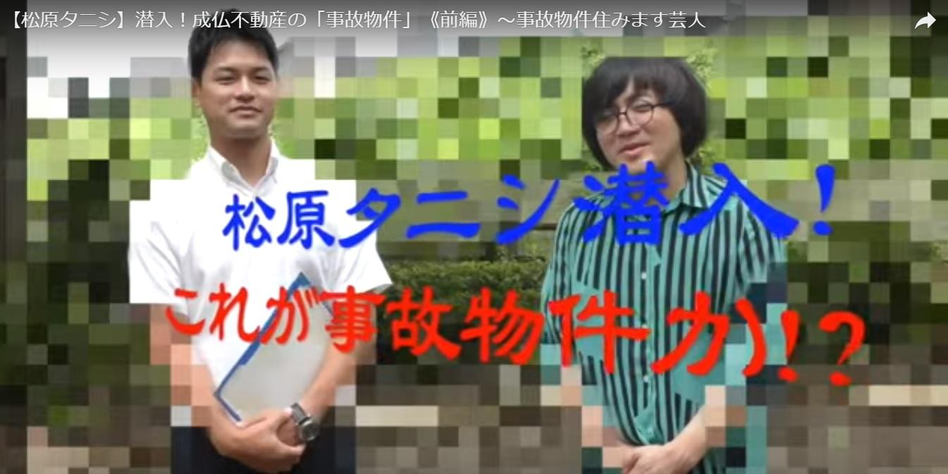 日刊ゲンダイのYou Tubeチャンネルで撮影に協力させていただきました