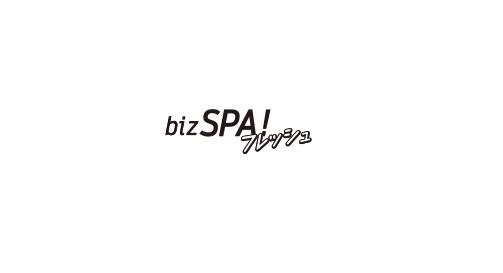bizSPA!フレッシュに掲載されました