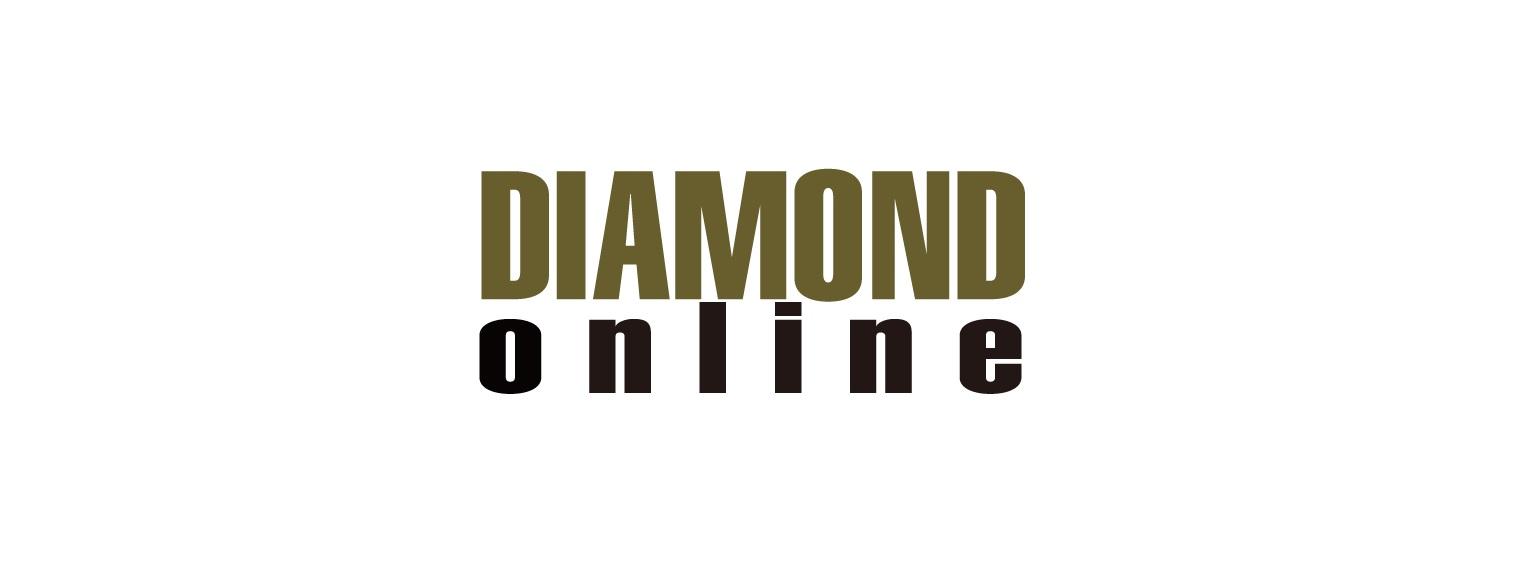 DIAMOND onlineに掲載されました