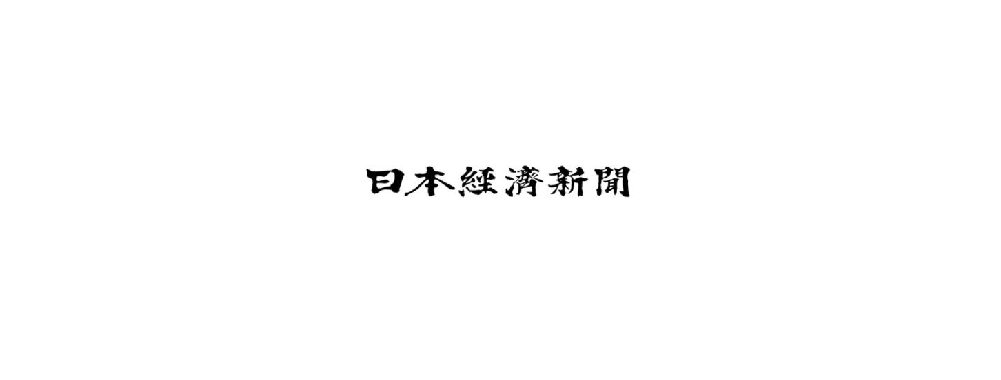 【日経朝刊別冊「NIKKEIプラス1」と電子版に代表花原のコメントが掲載されました】