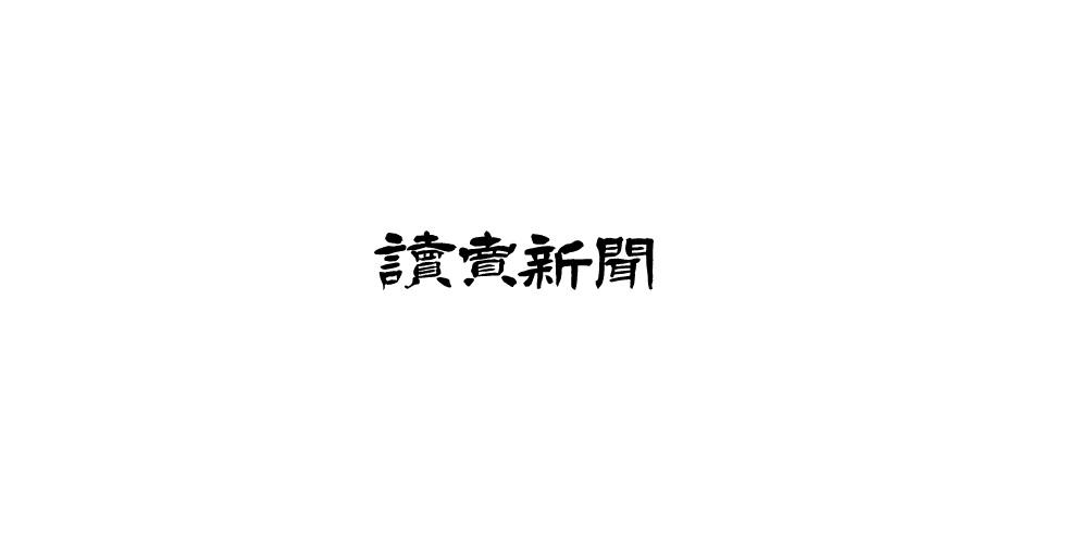 【読売新聞に掲載されました】