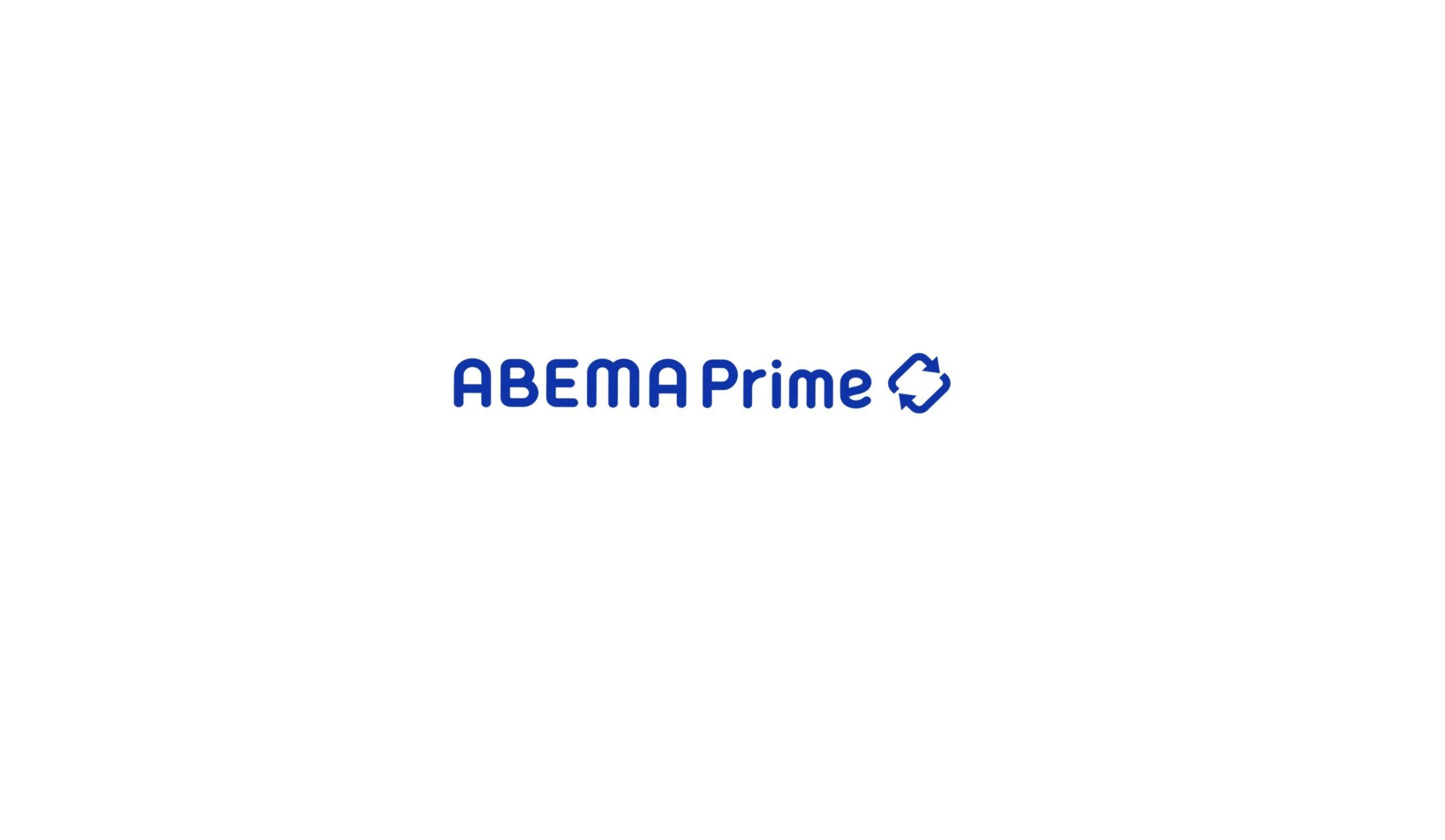 ABEMA Primeに取り上げていただきました
