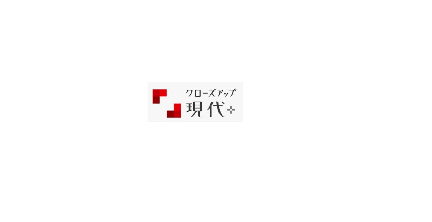 NHK「クローズアップ現代+」に取り上げていただきましたいただきました